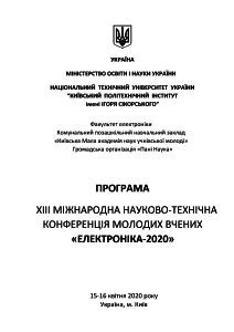Програма_Електроніка-2020 (4)_Страница_01
